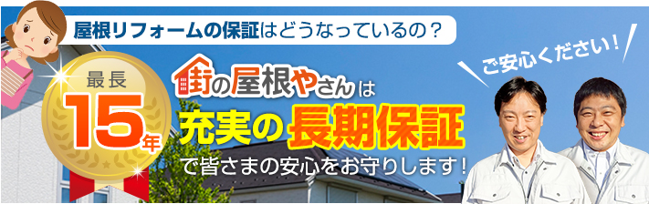 街の屋根やさん沼津店はは安心の瑕疵保険登録事業者です