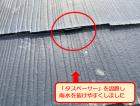 沼津タスペーサー設置