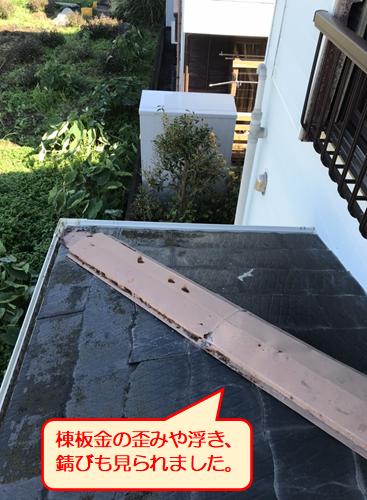 沼津市でガルバリウム鋼板を使用しての棟板金取替と雨樋補修