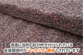 ジンカリウム鋼板は表面に自然石粒が吹き付けられている金属屋根材